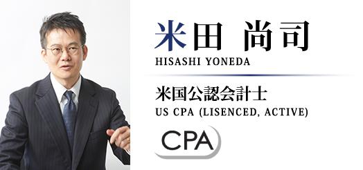 HISASHI YONEDA 米国公認会計士 US CPA