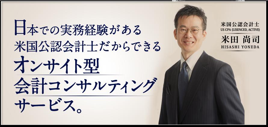 日本での実務経験がある米国公認会計士だからできるオンデマンド型会計コンサルティングサービス。